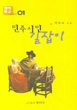 민주시민 길잡이