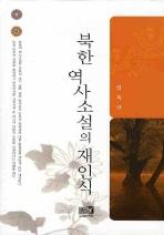 북한역사소설의 재인식