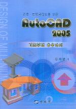 건축 토목공학도를 위한 AUTO CAD 2005