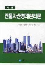 건물자산경제관리론