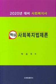 핵심 사회복지법제론(2020)