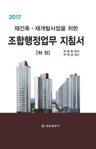 재건축 재개발사업을 위한 조합행정업무 지침서(하)(2017)