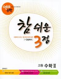 연마수학 참 쉬운 3점 고등 수학2(2019)