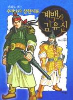 계백과 김유신