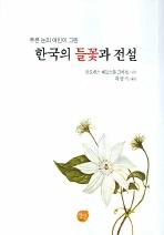 푸른 눈의 여인이 그린 한국의 들꽃과 전설