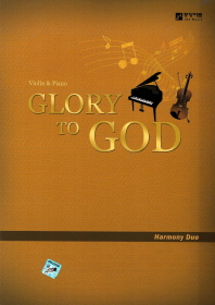 Violin Piano GLORY TO GOD