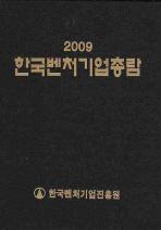 한국벤처기업총람 2009