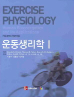 운동생리학. 1