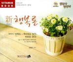 신 행복론(CD 1장)