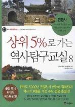 상위 5%로 가는 역사탐구교실. 8: 전쟁사