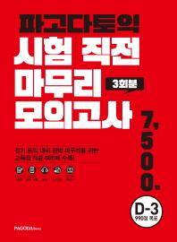 파고다토익 시험 직전 마무리 모의고사 3회분(봉투)