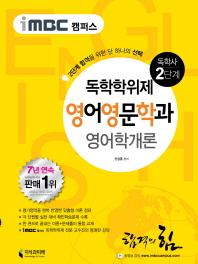 iMBC 캠퍼스 영어학개론(독학학위제 독학사 영어영문학과 2단계)