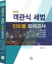 객관식 세법 진도별 모의고사(2020)