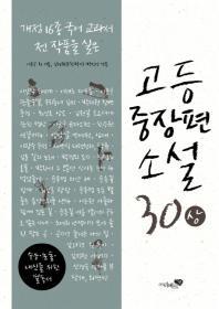 개정 16종 국어 교과서 전 작품을 실은 고등중장편소설 30(상)