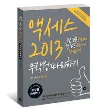 액세스 2013 무작정따라하기