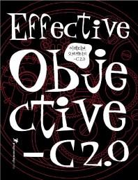 이펙티브 오브젝티브 - C 2.0