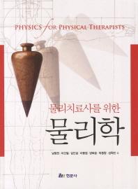 물리치료사를 위한 물리학