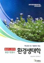 환경생태학 (환경직 공무원)(핵심정리 및 기출문제 해설)