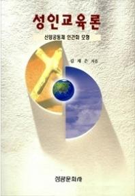 성인교육론:신앙공동체.인간화모형