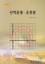 선박운동 조종론(개정판)