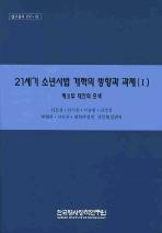 21세기 소년사법 개혁의 방향과 과제 (1): 제3부 대안의 모색