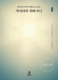 정신과 의사의 체험으로 보는 사마타와 위빠사나(큰글자책)