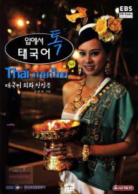 태국어: 태국어 회화 첫걸음