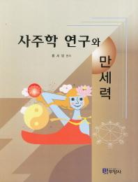 사주학 연구와 만세력