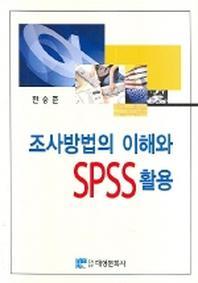 조사방법의 이해와 SPSS 활용