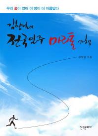 김창렬의 전국일주 마라톤 기행