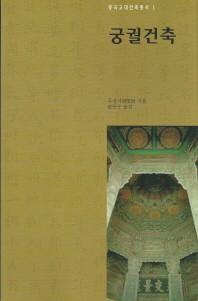 궁궐건축(중국고대건축총서 1)