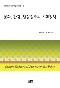 문화 환경 탈물질주의 사회정책