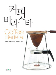 커피 바리스타