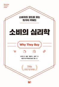소비의 심리학