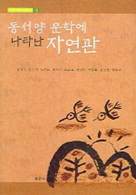 동서양 문학에 나타난 자연관