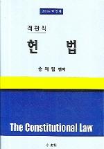 객관식 헌법