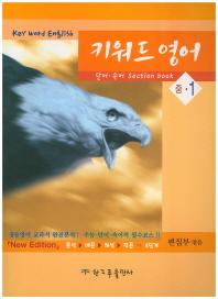 키워드 영어 중1(단어 숙어 Section Book)