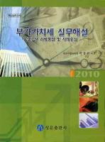 부가가치세 실무해설(2010)