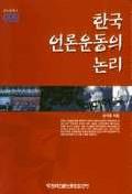 한국 언론운동의 논리