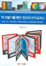 책 만들기를 통한 창의적 언어교육. 4