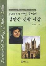 종교개혁자 마틴 루터의 성만찬 신학 사상