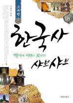 한국사 샤브샤브(고대편)