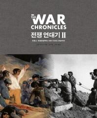전쟁 연대기. 2: 프랑스 혁명전쟁부터 이란-이라크 전쟁까지