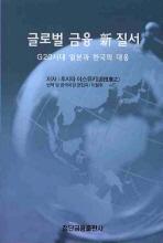글로벌 금융 신 질서
