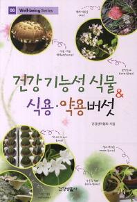 건강기능성 식물 식용 약용버섯