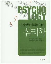 인간행동이해를 위한 심리학