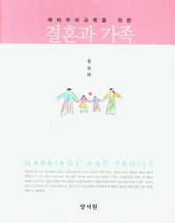 예비부모교육를 위한 결혼과 가족