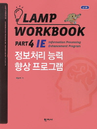 Lamp Workbook Part 4 IE: 정보처리 능력 향상 프로그램(교사용)