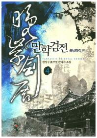 만학검전. 4: 종남마검 편