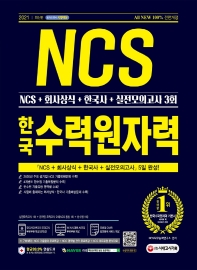 All-New 한국수력원자력 직무역량검사 NCS+회사상식+한국사+실전모의고사 3회(2021)